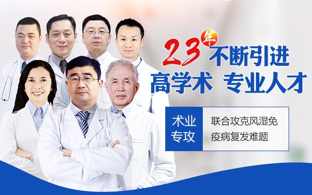 """广州长安风 湿病研究院创新""""感动式""""医疗服务体系"""