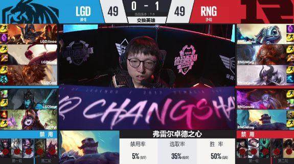【战报】中期一波翻盘 RNG次局顶住压力拿下赛点